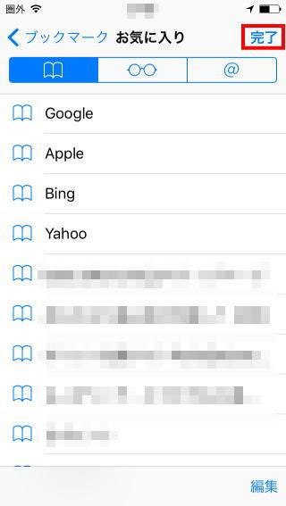 iPhoneのSafariのお気に入りの並べ替えを終了する時