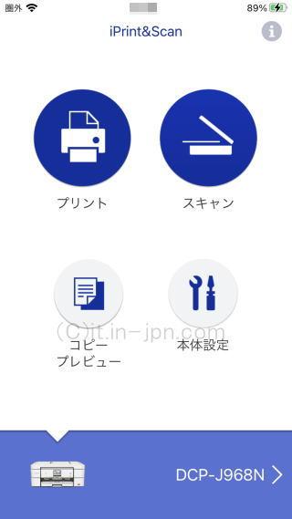 iPhone向けブラザープリンターアプリのメニュー画面