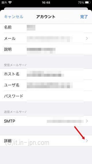 iPhoneのメールに設定したプロバイダ情報