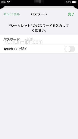 iPhoneでエクセルブックのパスワードを入力する画面