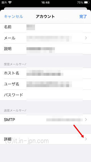 iPhoneでメールのアカウントの中の詳細を選びます