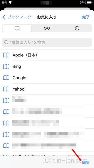 iPhoneのSafariでお気に入りの順番を変えるために編集をタップします