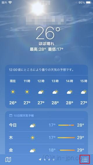 iPhoneの天気を編集する時の画面