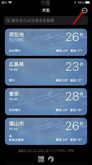iPhoneの天気で不要になった都市を削除する時の画面