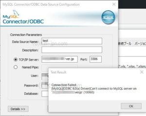 ODBCドライバーでMySQLに接続するも失敗